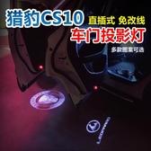 獵豹CS10改裝LED車燈 車門投影燈迎賓燈 獵豹CS10個性改裝LED車燈 城市科技DF