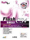 (二手書)輕鬆學Flash CS4動畫設計