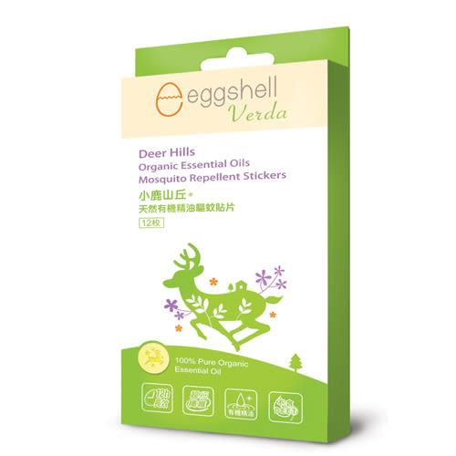【愛吾兒網路人氣】eggshell Verda 小鹿山丘天然有機精油驅蚊貼片12枚/盒