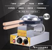 香港雞蛋仔機商用家用電熱QQ雞蛋格子餅機做雞蛋仔機器烤餅機CY『韓女王』