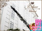 【小麥老師 樂器館】►買1贈11► 鍍銀 豎笛 Clarinet 黑管 單簧管 國立音樂系老師推薦 EA6011