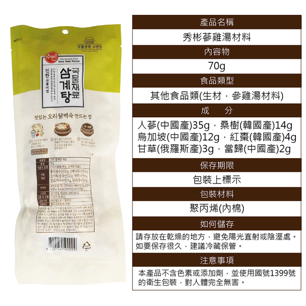 【韓國正品✨秀彬人蔘雞湯藥材包/70g】人蔘雞湯材料包 雞湯料理包 湯底包 藥膳包 燉湯包 雞湯包