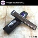 【非凡樂器】TOMBO蜻蜓 NO.312...