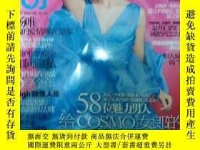 二手書博民逛書店時尚雜誌(2011年2月號罕見總第330期)封面-湯唯Y2500