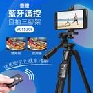 雲騰 VCT5208 藍牙遙控 自拍三腳架 手機腳架 相機架 三腳架 自拍架 直播用 自拍神器