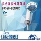 HCG 和成 龍頭系列 BA520-B5NAWD 多功能按摩蓮蓬頭 花灑 SPA按摩 廣角 集束 -《HY生活館》