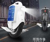 電動獨輪車 艾思維電動獨輪車 高速版自平衡車成人代步體感車火星車 超長續航 MKS阿薩布魯