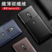 索尼 Xperia XZ3 手機套 碳纖維 輕薄 軟套 防摔 防汗 散熱 透氣 甲殼蟲系列 保護殼