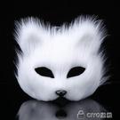 狐貍長毛狐妖絨動物面具舞會錶演直播化妝面罩男女古風成人貓半臉 ciyo 黛雅