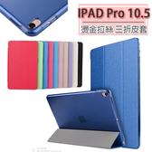 蘋果 IPAD Pro 10.5 平板套 保護套 三折支架 超薄 內硬殼 智能休眠 拉絲燙金皮套 皮套