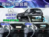【專車專款】08~12年 Benz GLK系列 專用7吋觸控螢幕多媒體主機*導航+數位(倒車選配)