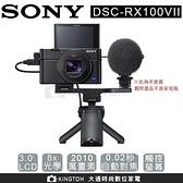 SONY RX100M7G RX100 VII 手持握把組合 再送128G高速卡超值組 公司貨