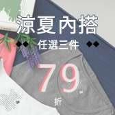 涼夏內搭-任選3件79折
