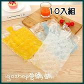 ❖i go shop❖ 一次性製冰袋 封口製冰袋 製冰袋 冰格袋 (一組10入)【F0200】