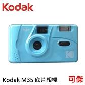 柯達 Kodak M35 底片相機 水藍色 傻瓜相機 傳統膠捲 相機 復古風格 熱銷商品 可傑 送電池