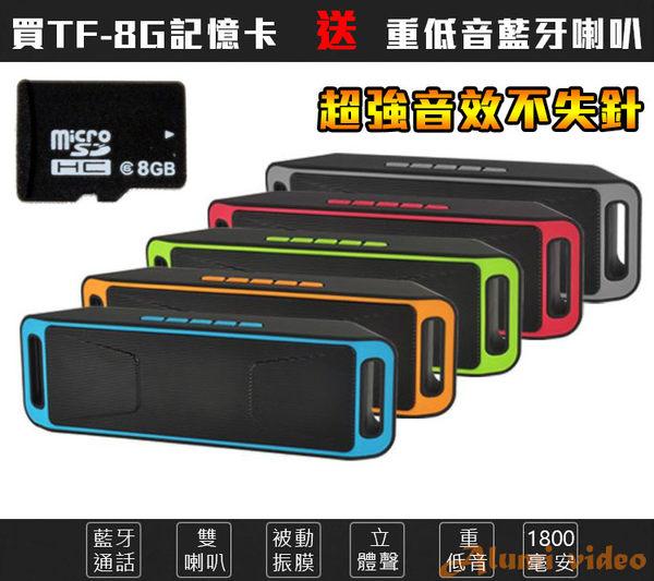買TF 8G記憶卡送 藍芽喇叭 重低音 金屬小鋼炮 藍芽音箱