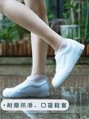 防水鞋套 硅膠雨鞋套防水下雨天防滑加厚耐磨戶外神器男女兒童雨鞋防雨腳套 小宅女