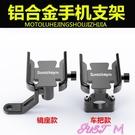 電動車手機架導航支架摩托車外賣騎手車載自行車電瓶車手機機支架 JUST M