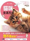 (二手書)第一次跟貓咪的生活方式:史上最專業、最細心的愛貓飼養百科