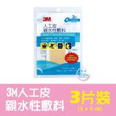 3M 人工皮親水性敷料 5x5cm 薄款 (3片/包) 滅菌 人工皮【生活ODOKE】