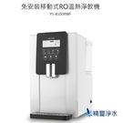 【元山家電】免安裝移動式RO溫熱淨飲機 YS-8100RWF