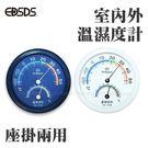 【樂悠悠生活館】高級室內外溫濕度計 HK-5108