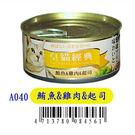 皇貓經典 貓罐頭 - 鮪魚+雞肉+起司(170g/罐)