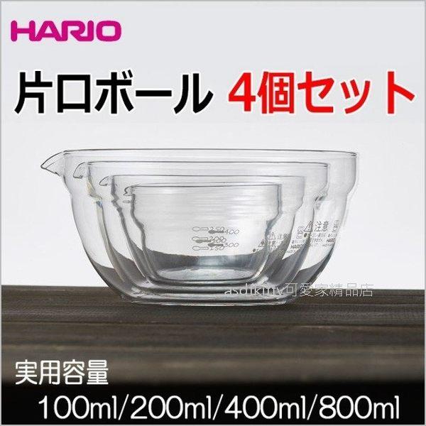 asdfkitty可愛家☆HARIO日本製-4入玻璃調理盆/備料盆-100ML.200ML.400ML.800ML