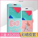 彩繪皮套 三星 Galaxy A5 2016 手機殼 視窗 支架 保護套 A5100 磁扣 側翻 外殼 K3