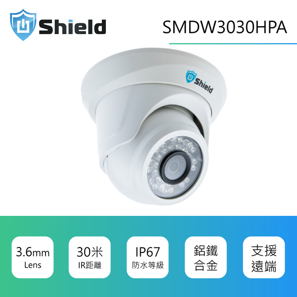 神盾安控   R5C系列 SMDW3030HPA 三百萬像素 2048x1536 網路型監控攝影機  支援ONVIF