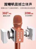 無線話筒手機麥克風藍牙家用音響全能兒童卡拉ok話筒 熊貓本