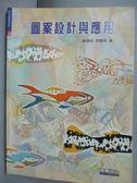 【書寶二手書T8/廣告_XAW】圖案設計與運用_蔡麗香,蘇盟淑
