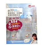 培寶α-33玻璃奶瓶 寬口徑L 240ml 2入組【德芳保健藥妝】
