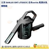 [免運] 台灣三洋 SANLUX SWT-JT500(K) 乾溼 水洗 掃除機 公司貨 臥式吸塵器