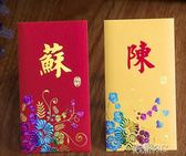 紅包袋 新年個性創意百家姓紅包 姓氏紅包利是封 榮耀3c