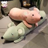 鼠年吉祥物毛絨玩具公仔大號老鼠女生抱著睡覺抱枕倉鼠娃娃長條枕 城市科技DF