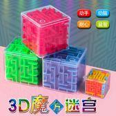 益智六面闖關迷宮3d立體魔方球