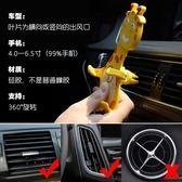 車載手機支架卡扣式出風口汽車用手機座【極簡生活館】