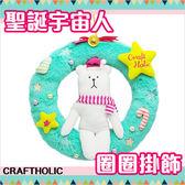 宇宙人 聖誕節 圈圈掛飾 熊熊 X'mas craftholic 日本正版 該該貝比日本精品 ☆