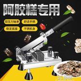 阿膠糕固元膏牛軋糖專用切片機不銹鋼年糕臘肉切靈芝鹿茸藥材切刀HM 3C優購