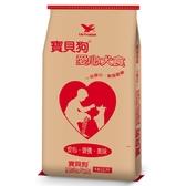 【寶貝狗】寶貝狗愛心犬食18kg/袋 【康是美】-預計7/15出貨
