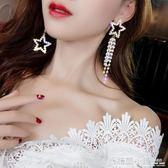 歐美網紅不對稱珍珠五角星流蘇長款耳環氣質個性耳釘夸張耳墜女 格蘭小舖