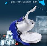 碎冰機商用奶茶店刨冰機家用小型電動壓冰打冰機雙刀制冰沙機 QQ3852『MG大尺碼』