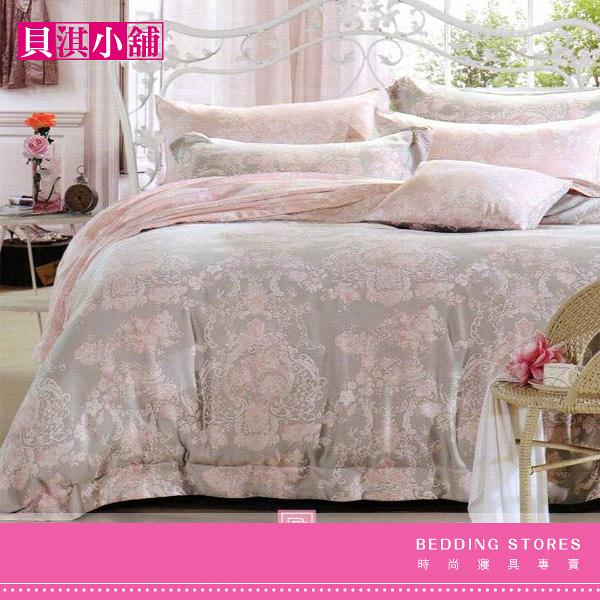【貝淇小舖】TENCEL 頂級100%天絲《迪安娜》週年慶.加大七件式床罩組加高35cm