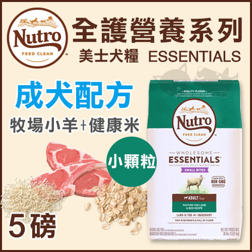 PetLand寵物樂園《Nutro美士》全護營養系列-成犬配方(羊肉+健康米)-小顆粒5LB / 狗飼料