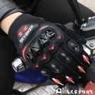 機車手套摩托車騎行手套男防摔透氣越野賽車機車騎手賽車騎士裝備春夏四季 艾家