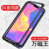 萬磁王 OPPO R15 手機殼 全包邊 防摔 不傷機 強力磁吸殼 金屬邊框 玻璃殼 手機套 保護套