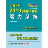 公職考試2019試題大補帖【電力系統】(102~107年試題)