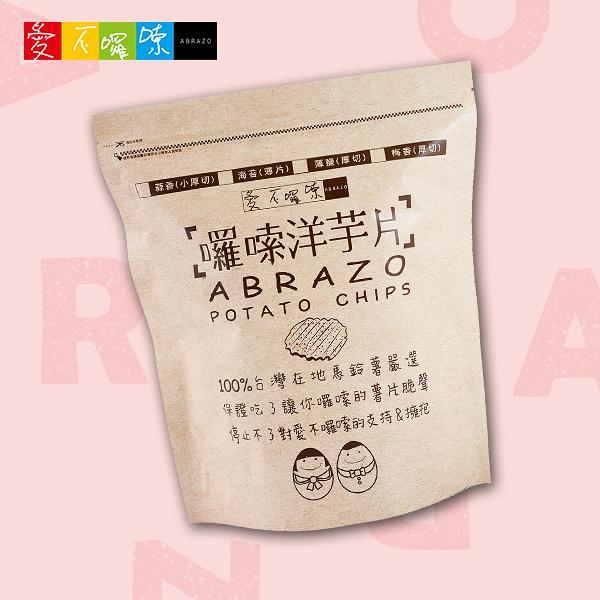【愛不囉嗦】囉嗦洋芋片(ABRAZO Potato Chips)本土小農、在地手工