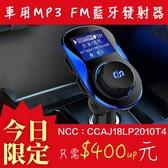 台灣現貨! 歡迎批發 車用MP3藍芽FM發射器 老車救星 汽車mp3轉接器 手機免持藍芽通話 車用藍牙